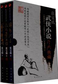 八卦掌董海川(出版)