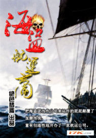 海盗航运商