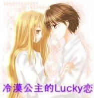 冷漠公主的Lucky恋