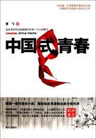中国式青春