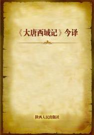 《大唐西域记》今译