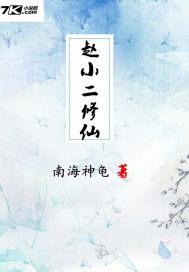 赵小二修仙