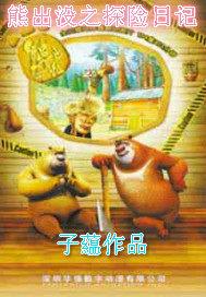 熊出没之探险日记