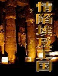 情陷埃及王国