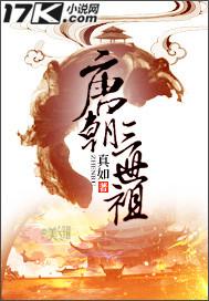 唐朝三世祖