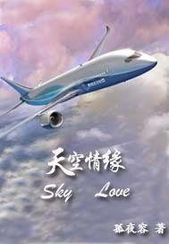 天空情缘SkyLove