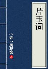 片玉词(出版)