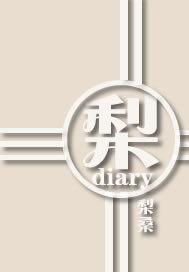 梨diary