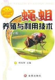 蝇蛆养殖与利用技术