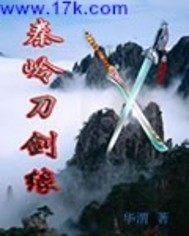 秦岭刀剑缘