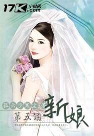 第五个新娘