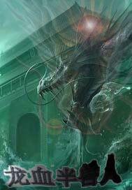 龙血半兽人