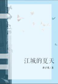 江城的夏天
