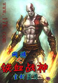 网游之铁血战神