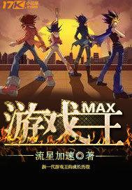 游戏王MAX