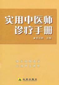 实用中医师诊疗手册