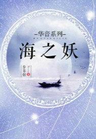 华音系列-海之妖
