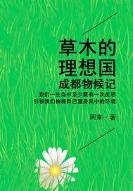 草木的理想国:成都物候记