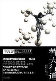 替天行道:王晋康科幻小说精选集. 2