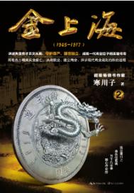 金上海.卷二