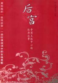 后宫——帝国王权中心的红颜往事
