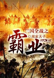 三国全战之霸业