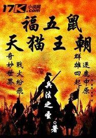 福五鼠之天猫王朝