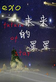 未来的星星