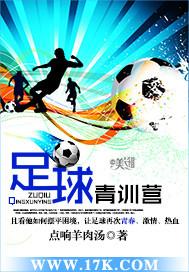 足球青训营