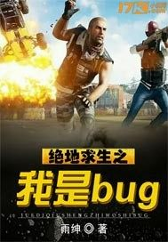 绝地求生之我是bug