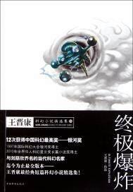 终极爆炸:王晋康科幻小说精选集3