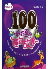 100个妈妈原创睡前故事——红彩虹卷
