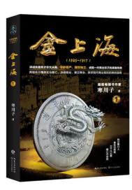 金上海.卷一
