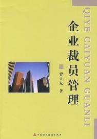 企业裁员管理(出版)