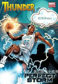 校园版NBA