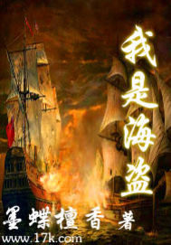 我是大海盗