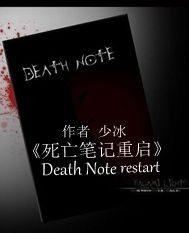 死亡笔记重启