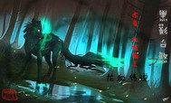 幽冥空间之龙血传说