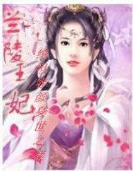 兰陵王妃绝世容颜身世之谜