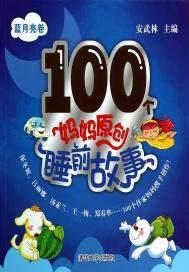 100个妈妈原创睡前故事——蓝月亮卷