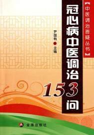 冠心病中医调治153问