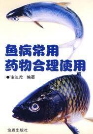 鱼病常用药物合理使用