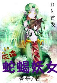 失魂蛇蝎妖女