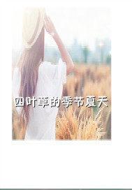 四叶草的季节夏天