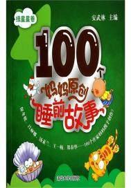 100个妈妈原创睡前故事——绿星星卷