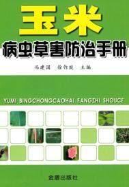 玉米病虫草害防治手册(出版)