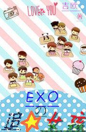 EXO的追星女孩