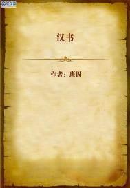 汉书(出版)