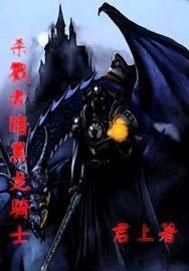 杀戮者暗黑龙骑士