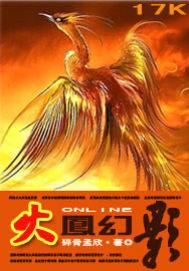 网游之火凤幻影